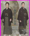 錦秋特別公演2010.jpg